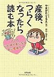 【産後うつ】産後、つらくなったら読む本: ママの心と体が楽になる安心産後ケア