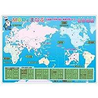 共栄プラスチック MAPとまなぶ下敷き 世界地図 国旗 B5 NO.8300-22 【まとめ買い10枚セット】