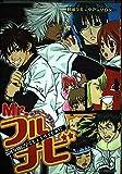 Mr.フルナビ―野球コミックアンソロジー (光彩コミックス)