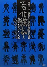 super sentai monster book