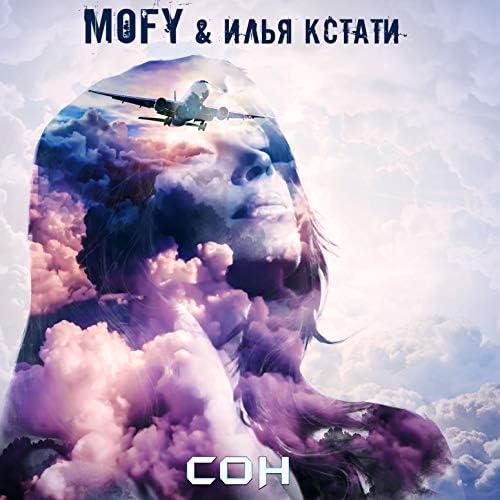 MOFY & илья кстати