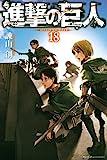 進撃の巨人(18) (週刊少年マガジンコミックス)