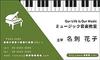 片面名刺印刷 音楽デザイン名刺 ピアノ 鍵盤 グリーン 名刺02 100枚