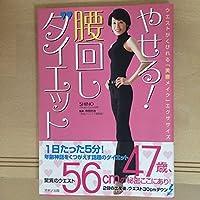 (10) やせる!腰回しダイエット : ウエストがくびれる「美腰メイク」エクササイズ