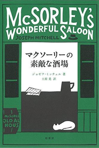 マクソーリーの素敵な酒場 (ジョゼフ・ミッチェル作品集)