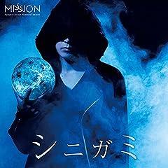 MISSION「シニガミ」の歌詞を収録したCDジャケット画像