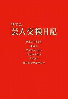 リアル芸人交換日記 (ヨシモトブックス)