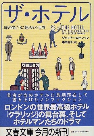 扉の向こうに隠された世界 ザ・ホテル (文春文庫)