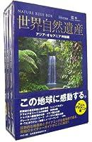 世界自然遺産 アジア/オセアニア編 [DVD]