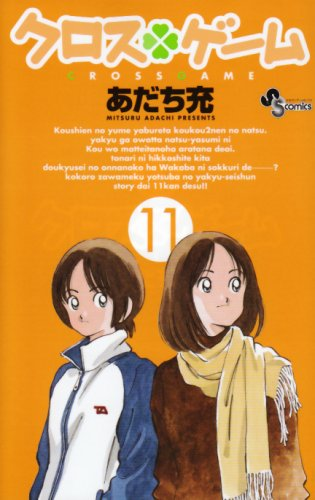 クロスゲーム (11) (少年サンデーコミックス)