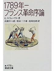 1789年―フランス革命序論 (岩波文庫)