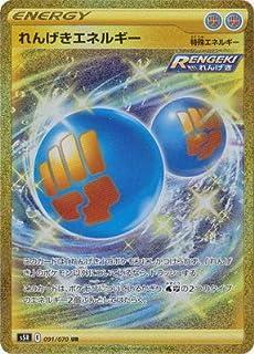 ポケモンカードゲーム PK-S5R-091 れんげきエネルギー UR
