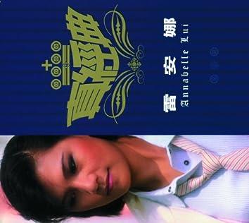 Zhen Jin Dian - Annabelle Lui