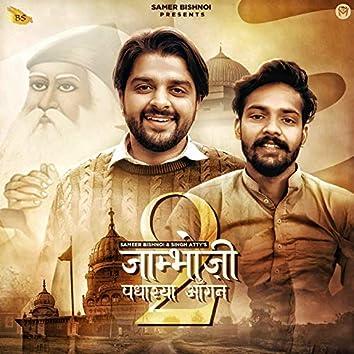 Jambhoji Padhariya Aangane 2