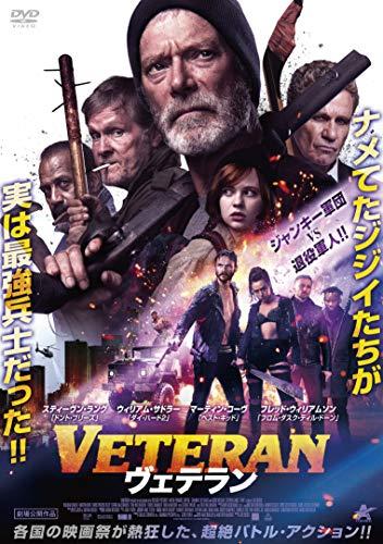 VETERAN ヴェテラン [DVD]