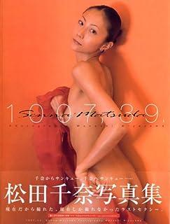 1007,39.―松田千奈写真集