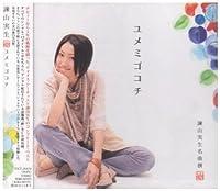 Best Album by Mio Isayama (2007-12-12)