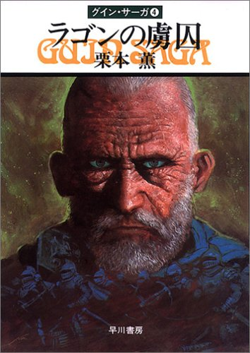 ラゴンの虜囚―グイン・サーガ(4) (ハヤカワ文庫JA)