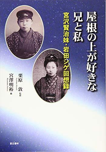 屋根の上が好きな兄と私―宮沢賢治妹・岩田シゲ回想録