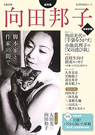 向田邦子 増補新版: 脚本家と作家の間で (KAWADEムック 文藝別冊)