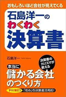 石島洋一のわくわく決算書―おもしろいほど会社が見えてくる