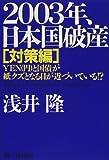2003年、日本国破産 対策編―YEN(円)と国債が紙クズとなる日が近づいている!?