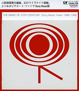 THE BAND OF 20TH CENTURY:Sony Music Years 1986-1990