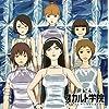 世紀末オカルト学院CD LOVEマシーン 笹塚エクソシスターズ (オカルト学院Volume.1~3 購入者特典)