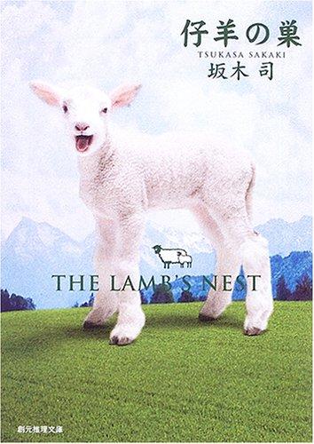 仔羊の巣 (創元推理文庫)