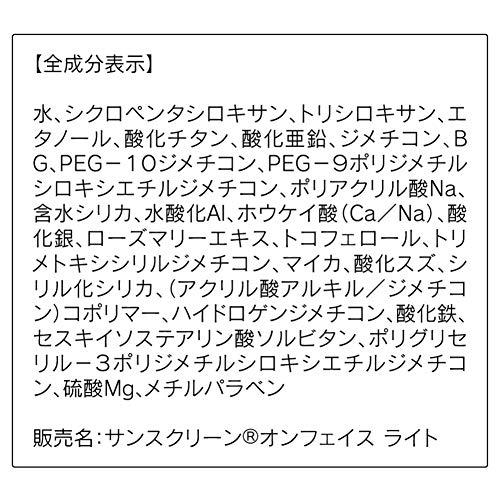 オルビス(ORBIS)サンスクリーン(R)オンフェイスライト28mLSPF34PA+++◎顔用日焼け止め◎