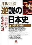 逆説の日本史7 中世王権編(小学館文庫): 太平記と南北朝の謎
