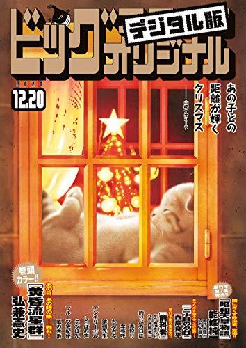 ビッグコミックオリジナル 2020年24号(2020年12月4日発売) [雑誌]