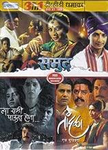Samudra / Tya Ratri Paus Hota / Tandala: The Mask