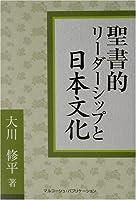 聖書的リーダーシップと日本文化