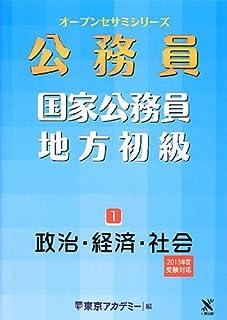 国家公務員・地方初級〈1〉政治・経済・社会〈2013年度受験対応〉 (オープンセサミシリーズ)