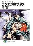 ストレイト・ジャケット6 ラクエンのサダメ~THE MIRAGE~ (富士見ファンタジア文庫)