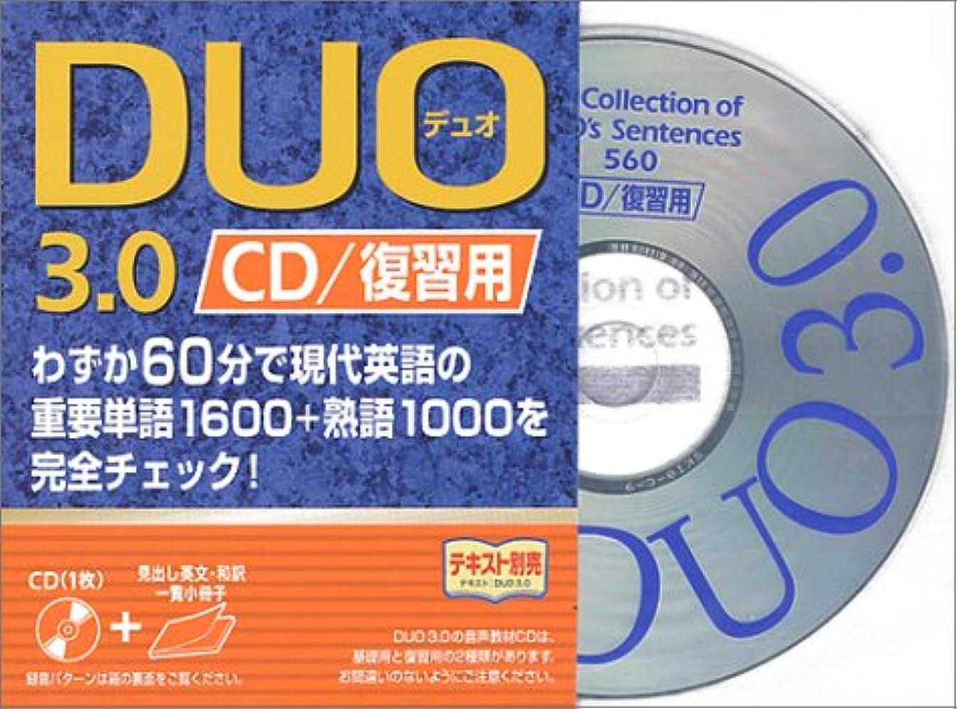 尽きるスケルトンリラックスしたDUO 3.0 / CD復習用