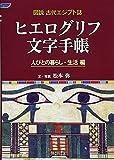 ヒエログリフ文字手帳 人びとの暮らし・生活編 (図説古代エジプト誌)