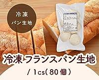 冷凍フランスパン生地 / 1cs(80個) TOMIZ/cuoca(富澤商店)