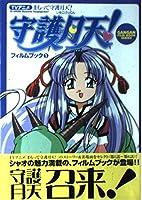 TVアニメ まもって守護月天!フィルムブック〈1〉 (Gangan film book series)