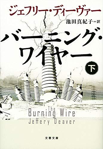 バーニング・ワイヤー 下 (文春文庫)