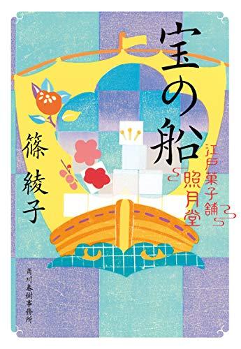 宝の船 江戸菓子舗照月堂 (時代小説文庫)