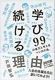 学び続ける理由 99の金言と考えるベンガク論。 (働く理由シリーズ) - 戸田智弘