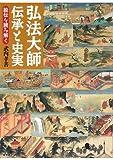 弘法大師 伝承と史実―絵伝を読み解く