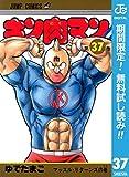 キン肉マン【期間限定無料】 37 (ジャンプコミックスDIGITAL)