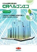 日本ペイント CRヘルゴンエコ ND色 4kg ND-461