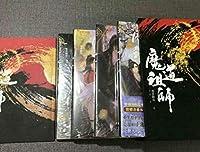 魔道祖師 魔道祖 小説 特別版セット BL小説 アニメイト