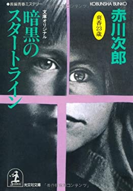 Start of Darkness [In Japanese Language]