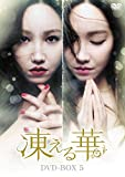 凍える華 DVD-BOX5[DVD]
