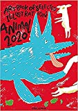 ANIMAL アニマル 2020年度版 (ART BOOK OF SELECTED ILLUSTRATION)